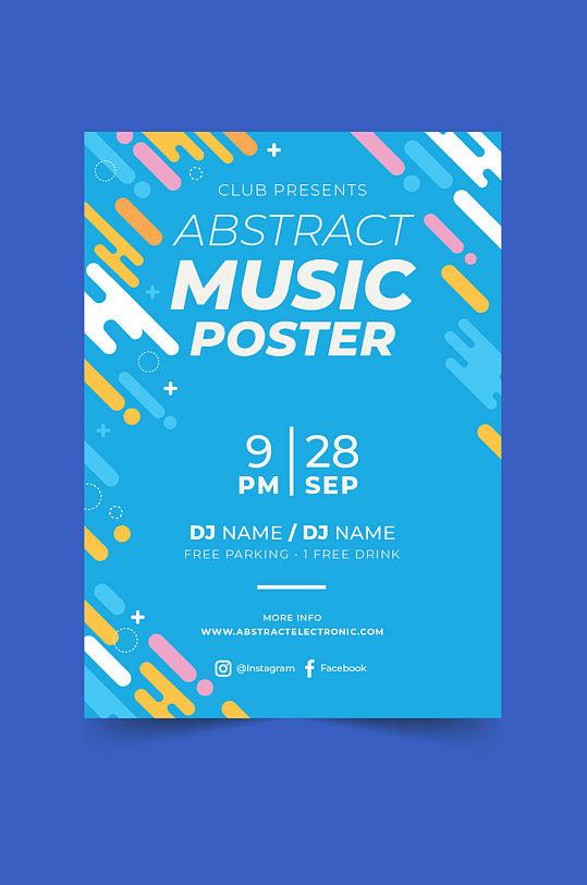 蓝色创意音乐节海报-众图网