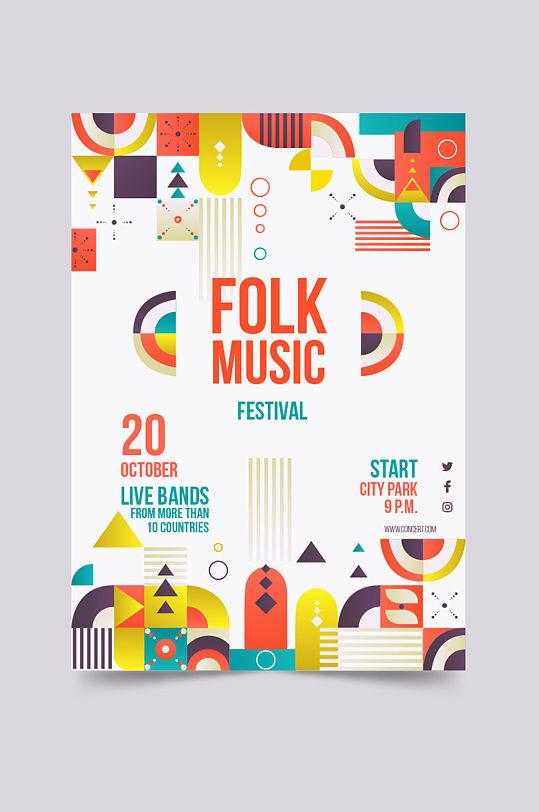 彩色创意音乐节海报-众图网