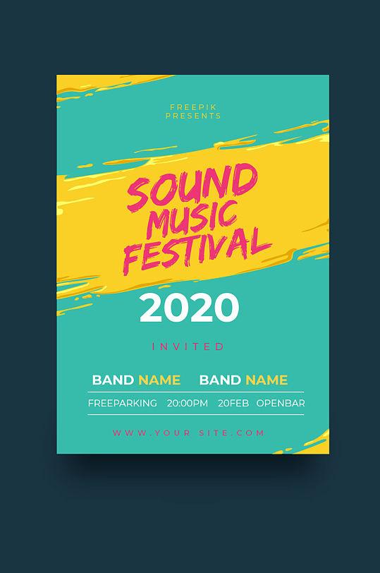 校园音乐节音乐比赛海报-众图网