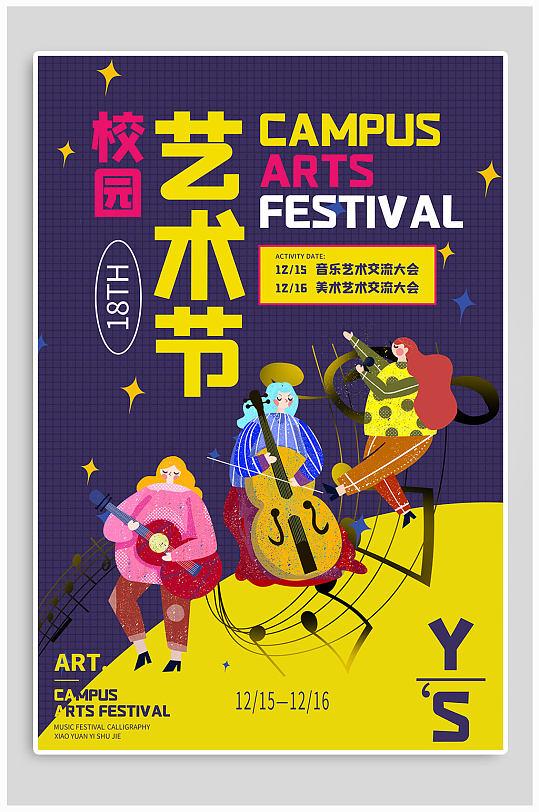 校园艺术节音乐艺术海报-众图网