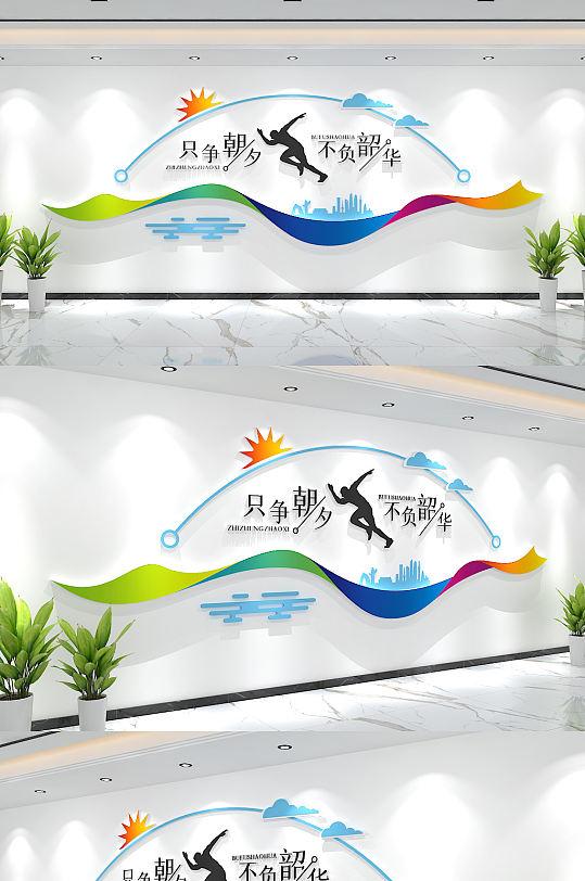 企业激励口号只争朝夕不负韶华 标语文化墙企业形象墙