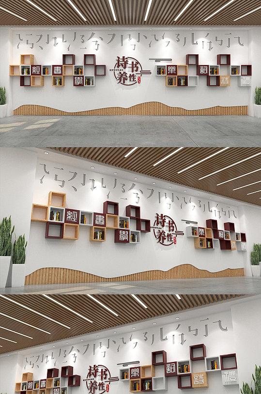 新中式校园图书馆 职工书屋文化墙-众图网