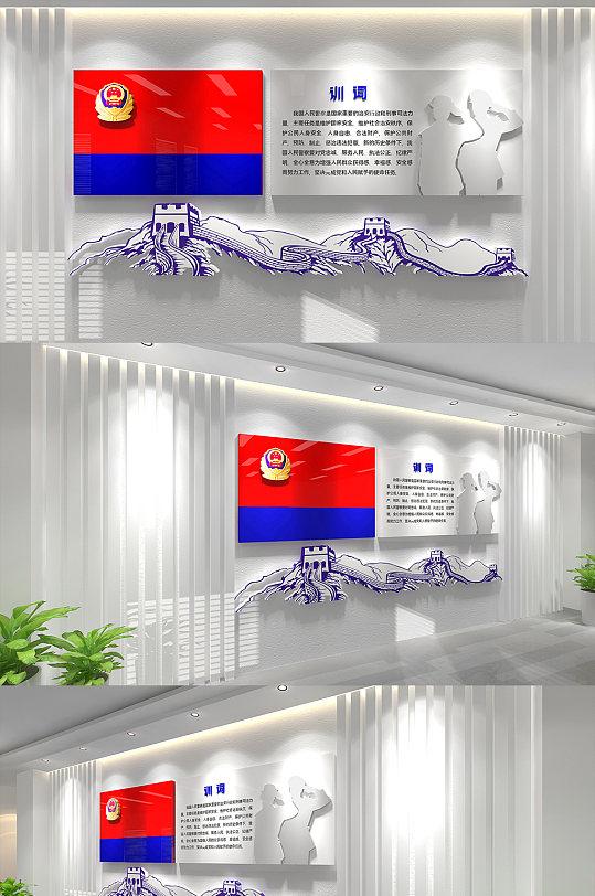 蓝色警营入警誓词文化墙-众图网