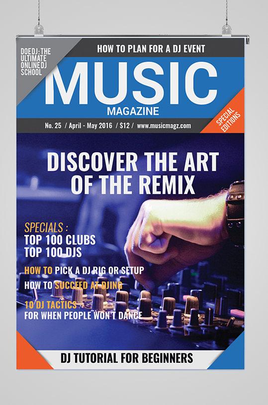 时尚音乐杂志封面设计矢量图-众图网