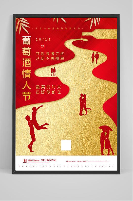 葡萄酒情人节海报设计-众图网