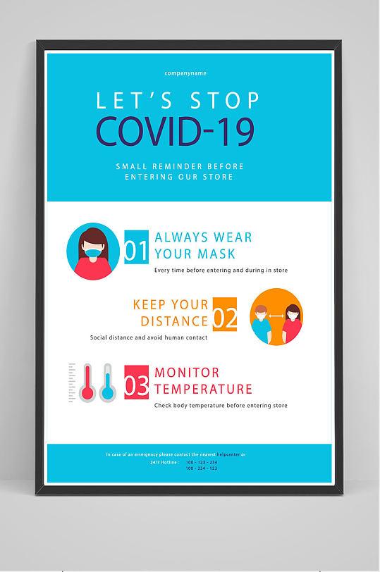 蓝色预防二次疫情海报设计-众图网