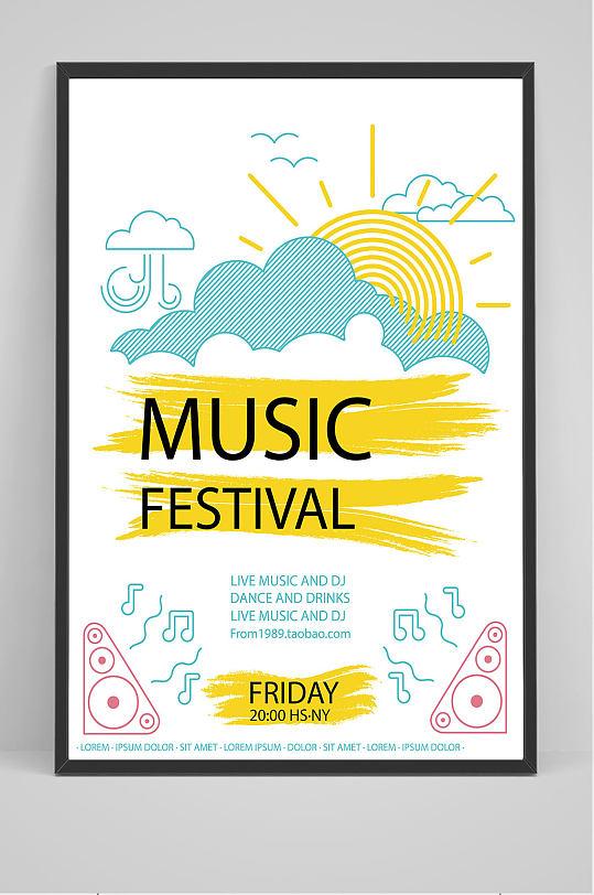 创意图形音乐派对海报设计-众图网