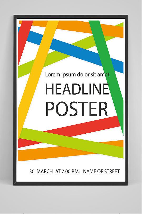 精品创意线条派对海报设计-众图网