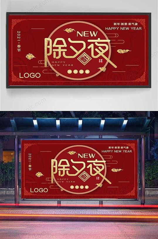 红色除夕夜展板设计-众图网