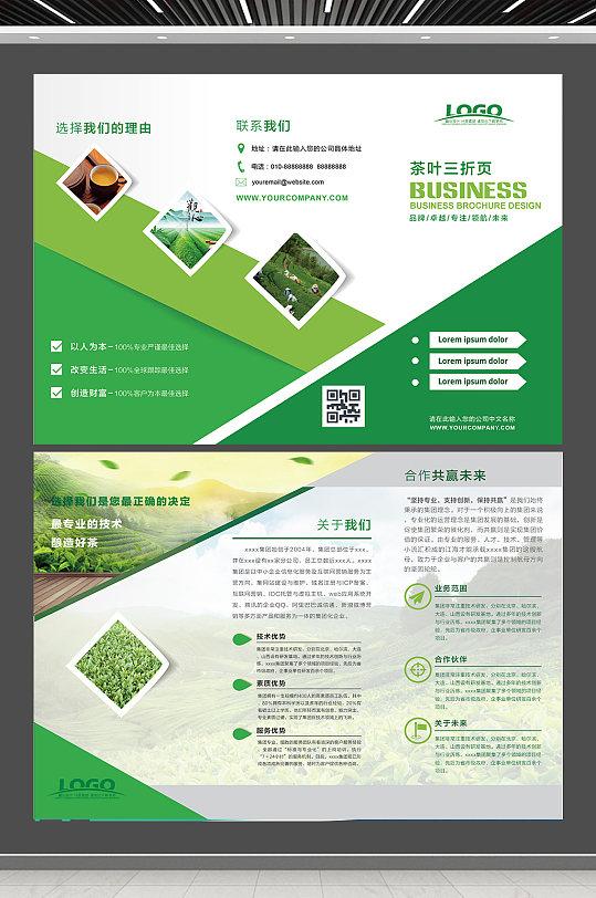 高档茶叶三折页模板-众图网