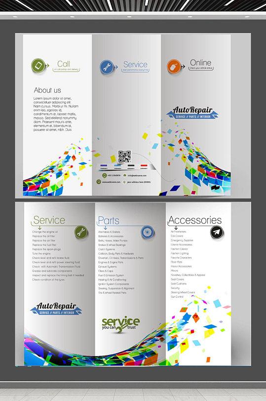 大气图案企业三折页模板-众图网