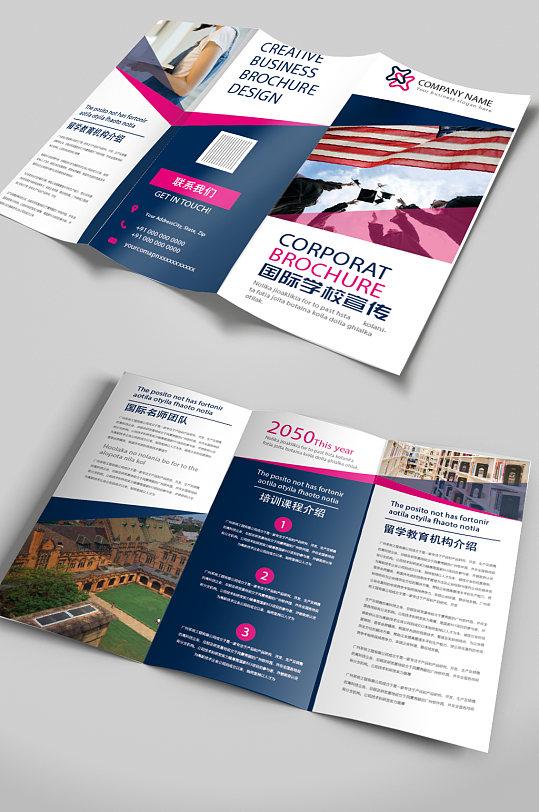紫色图案学校宣传三折页-众图网