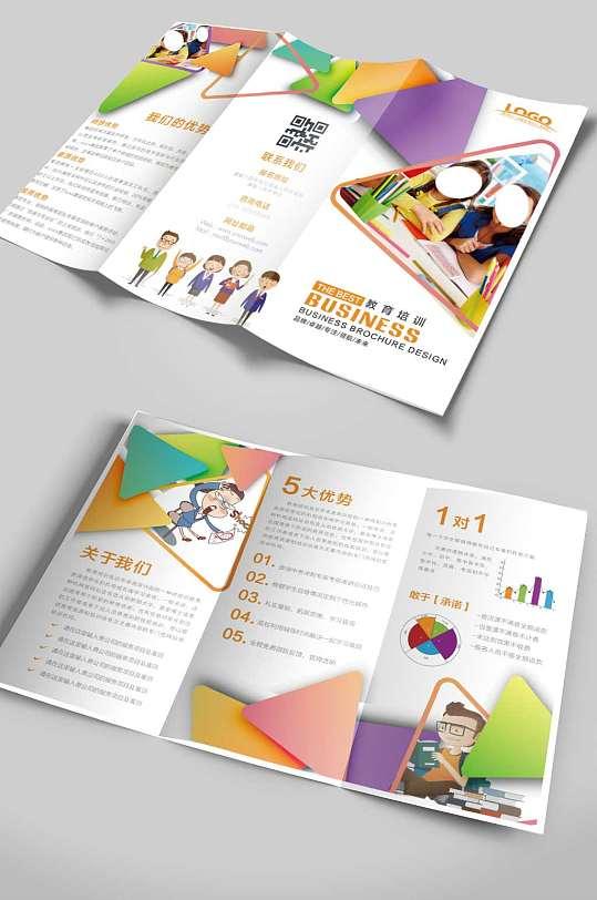 教育培训三折页模板-众图网