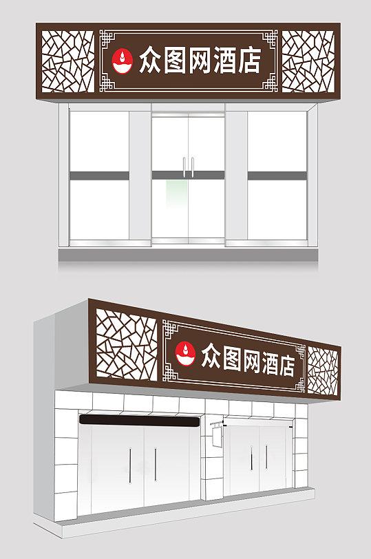 中式众图网酒店门头-众图网