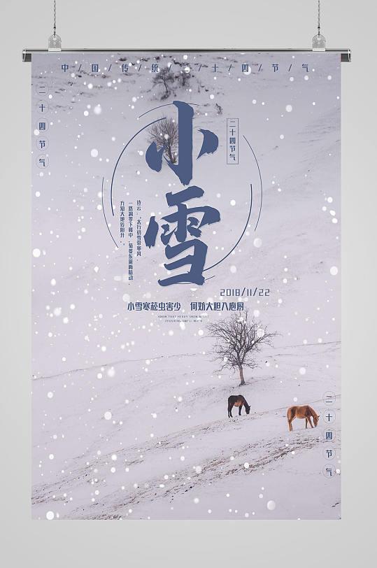 中国风气背景小雪图-众图网