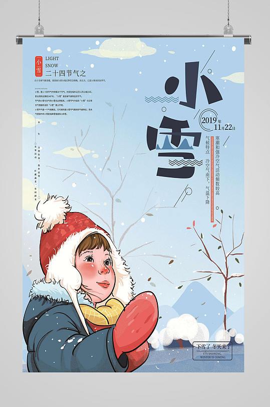 小雪展板宣传画彩页-众图网
