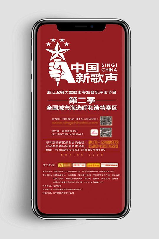 中国新歌声背景海报-众图网