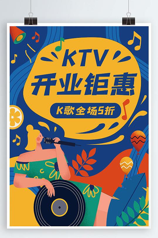 KTV开业唱歌K歌音乐节麦克风话筒海报-众图网