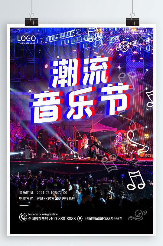 简约音乐节摄影图海报设计-众图网