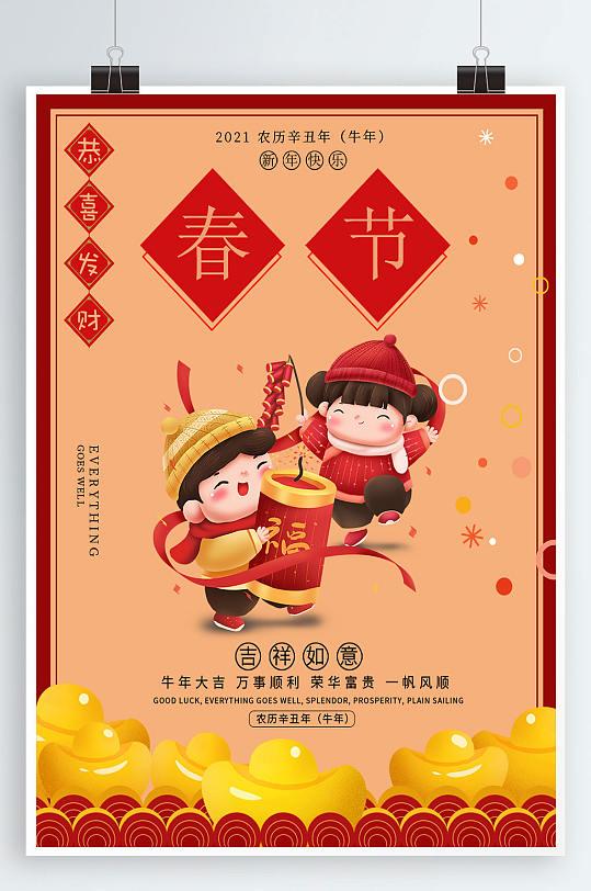 2021春节新年海报-众图网