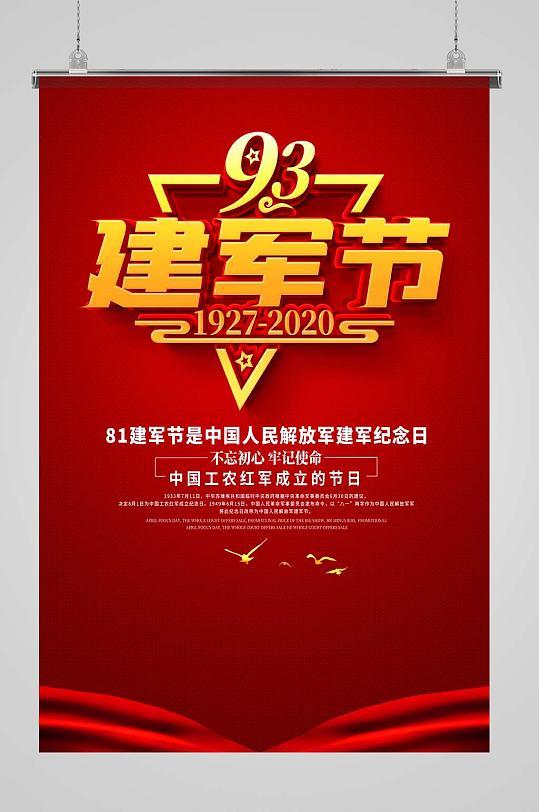 八一建军节海报宣传-众图网