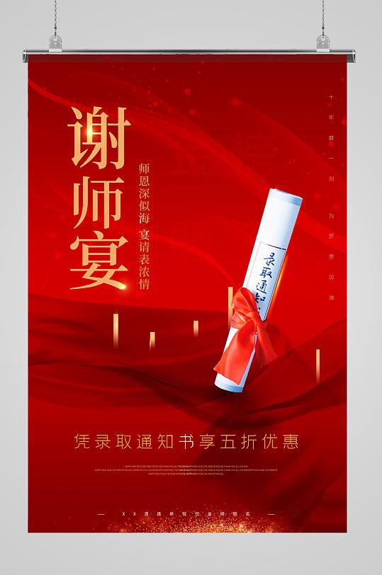 毕业季谢师宴活动优惠展板海报-众图网