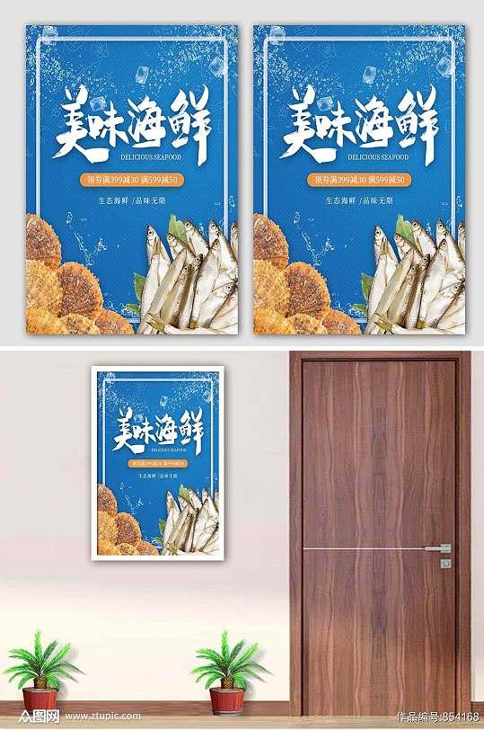 美食海鲜宣传海报-众图网