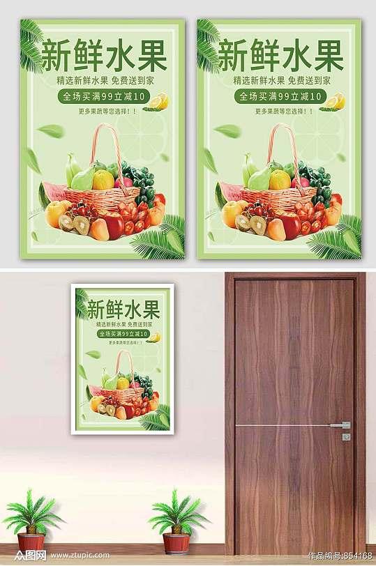 新鲜水果海报设计-众图网