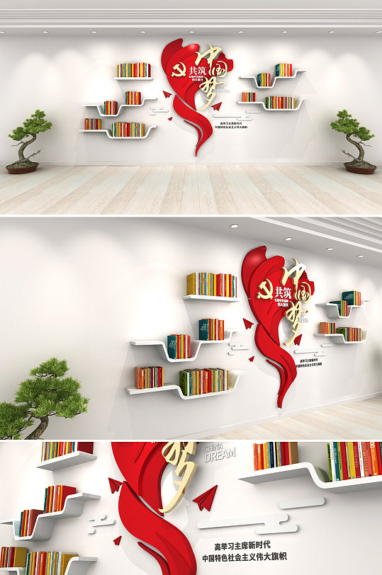 创意红色中国风共筑中国梦标语党建文化墙-众图网
