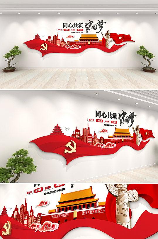 红色创意共筑中国梦室内党建文化墙效果图-众图网