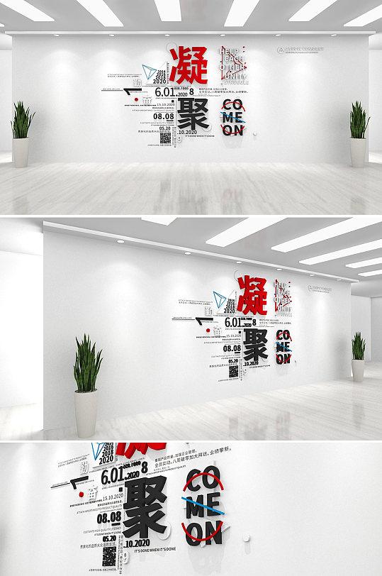 艺术学院派企业标语公司企业文化墙设计-众图网