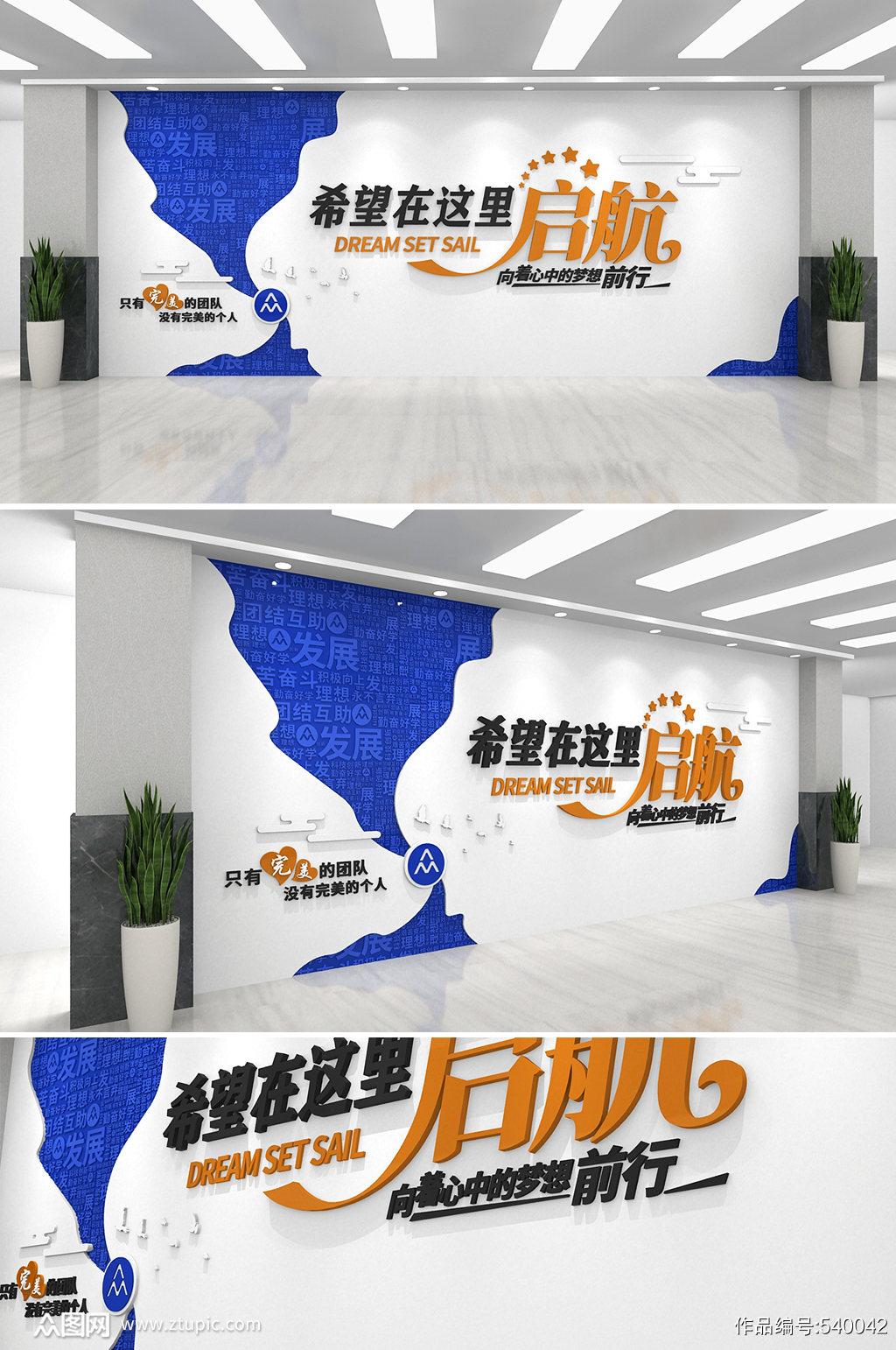 大气企业口号标语墙培训企业文化墙设计图素材