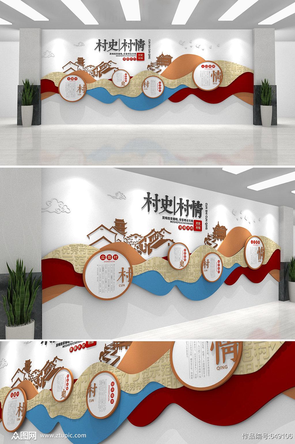 彩色中式大气村史村情村部农村乡村 村史馆文化墙素材