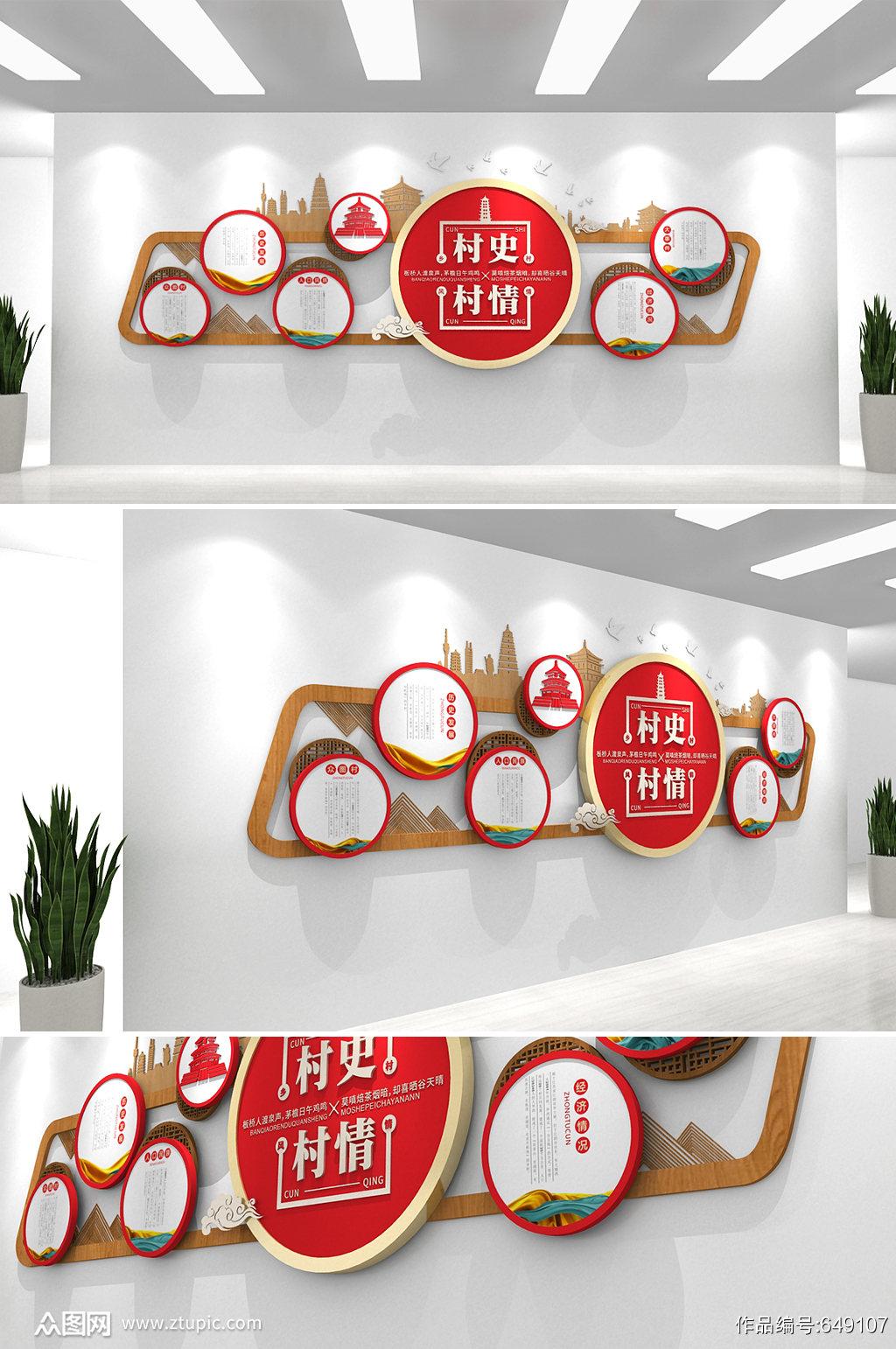 红色木纹中式大气村史村情乡村农村村部 村史馆文化墙素材