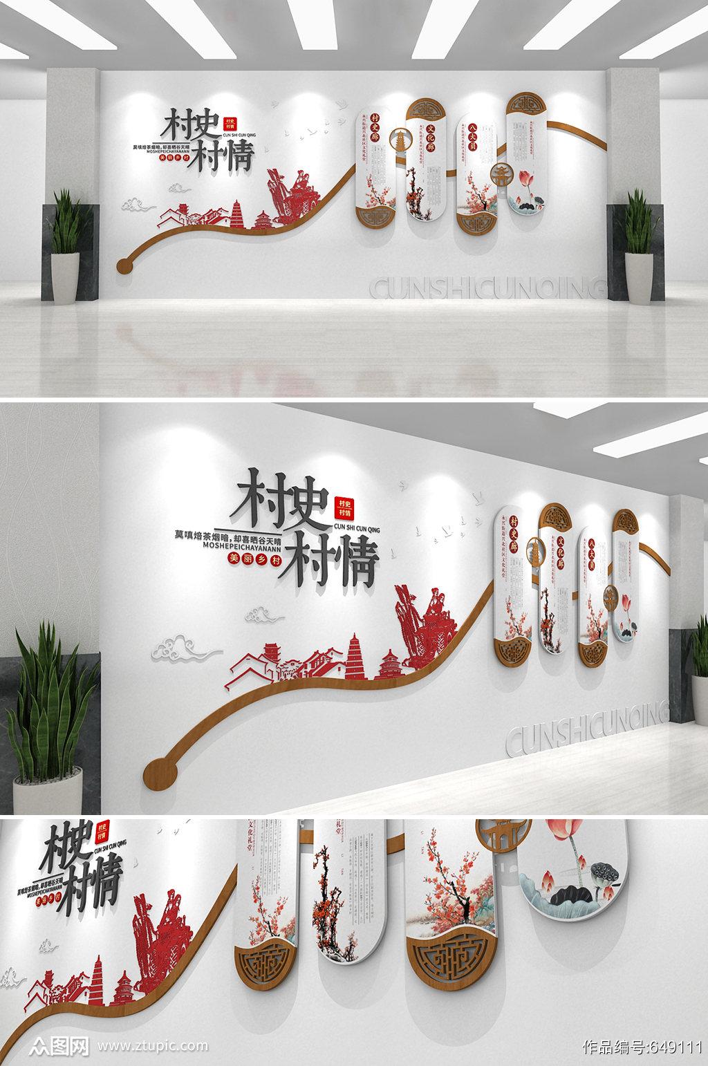 简约大气中式村史村情乡村村部 村史馆文化墙素材