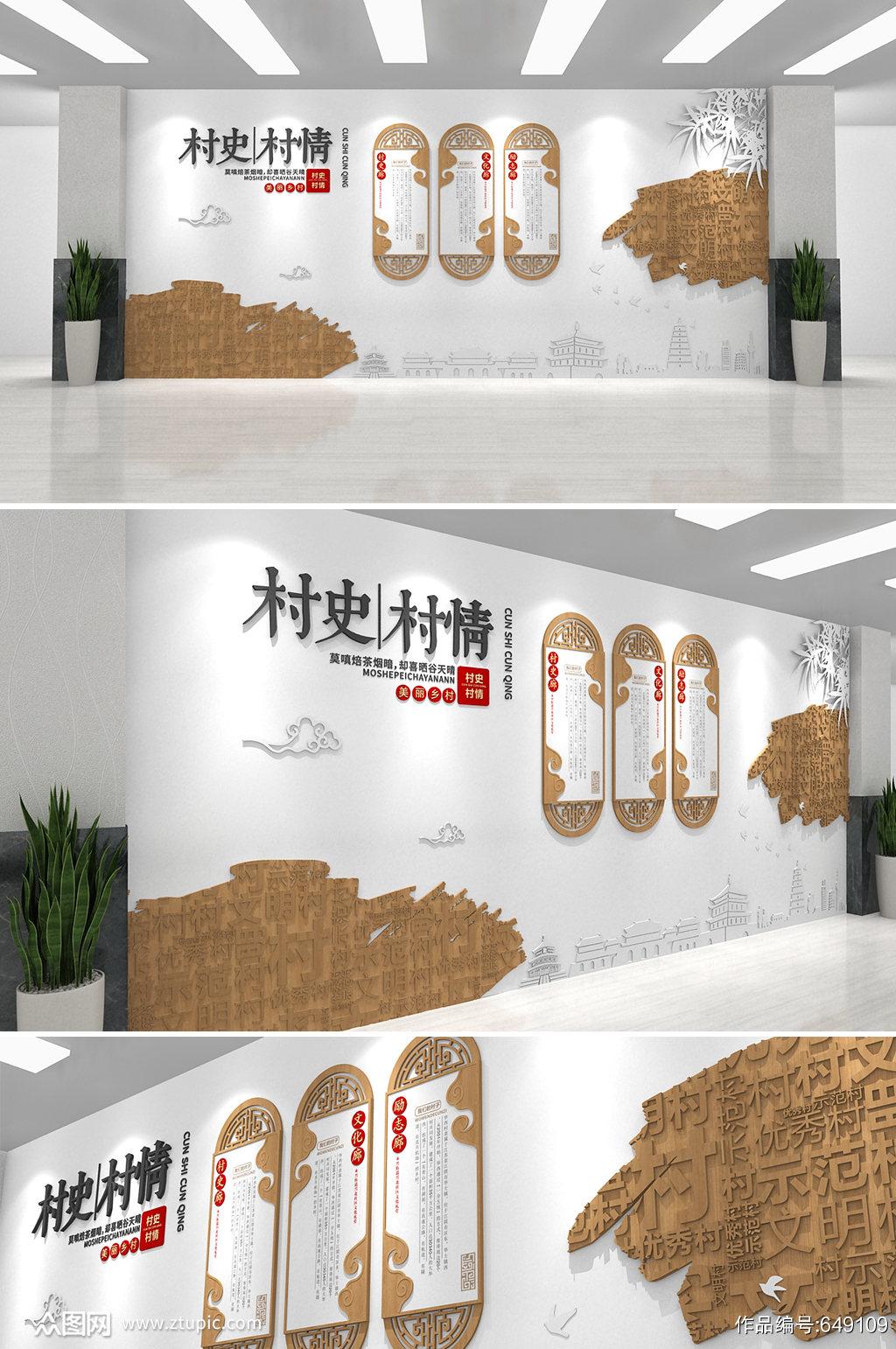 中式木纹大气简约村史村情村部 村史馆文化墙素材