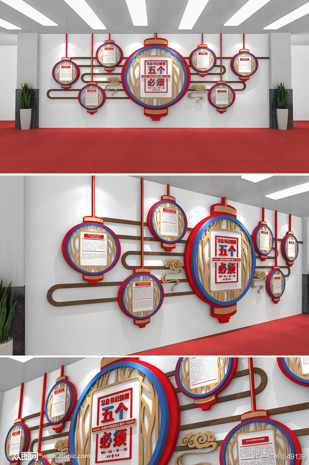 红色创意灯笼五个必须党建文化墙素材