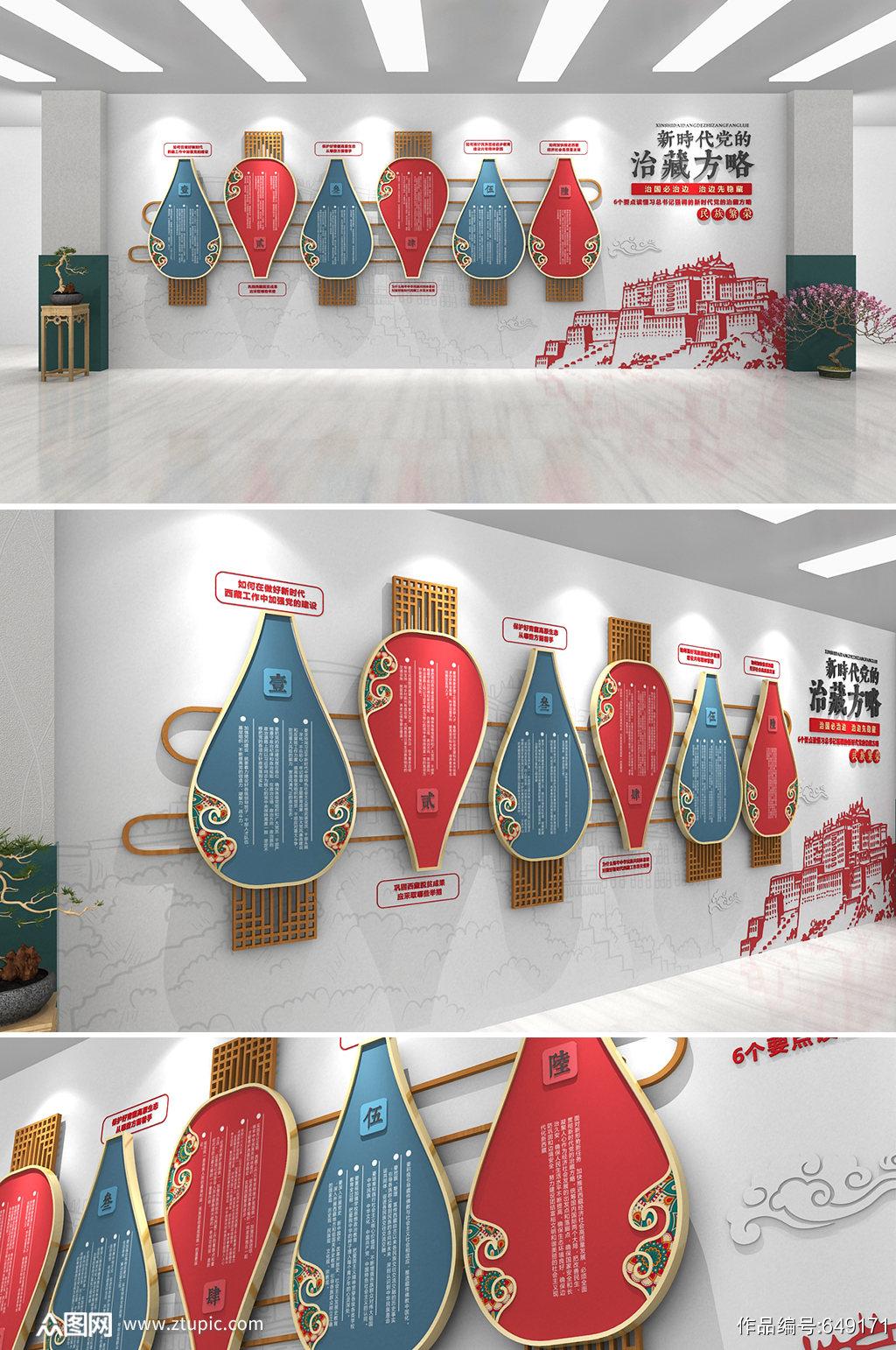 花瓶民族创意新时代党的治藏方略方针西藏党建文化墙素材