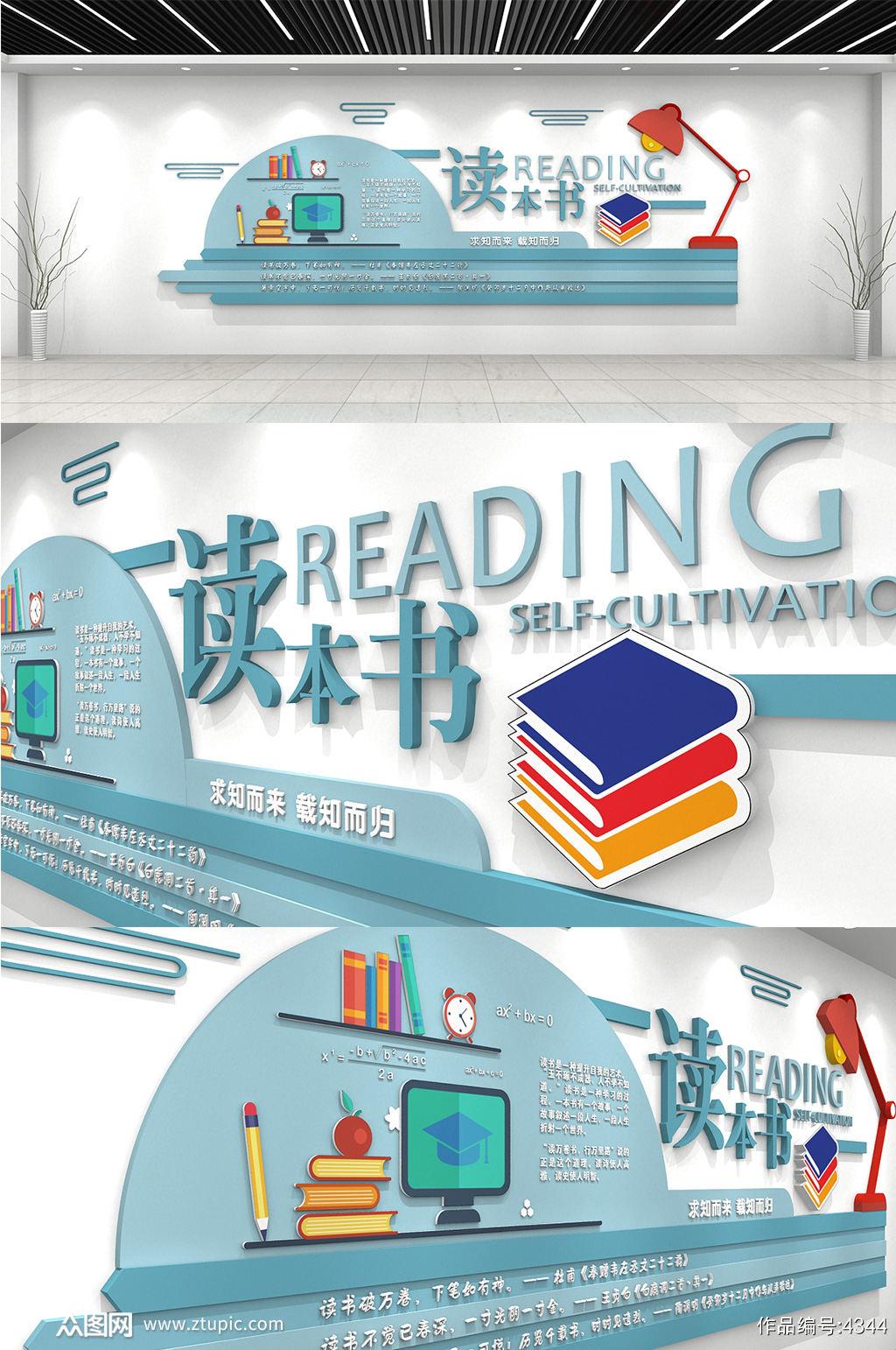蓝色大气简约农村小学校园教室学校阅读室 班级文化墙素材
