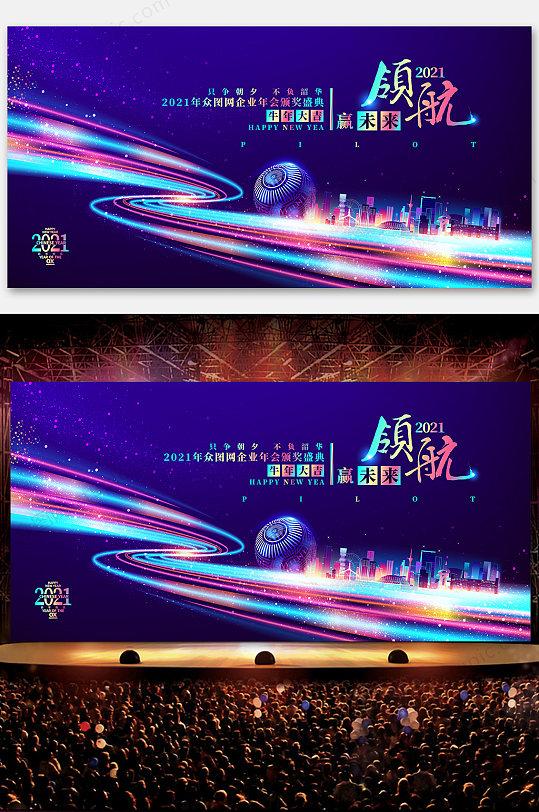 2021牛年颁奖盛典科技炫酷蓝色企业年会背景展板-众图网