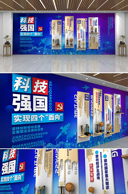 蓝色四个面向企业科技强国科技党建文化墙-众图网