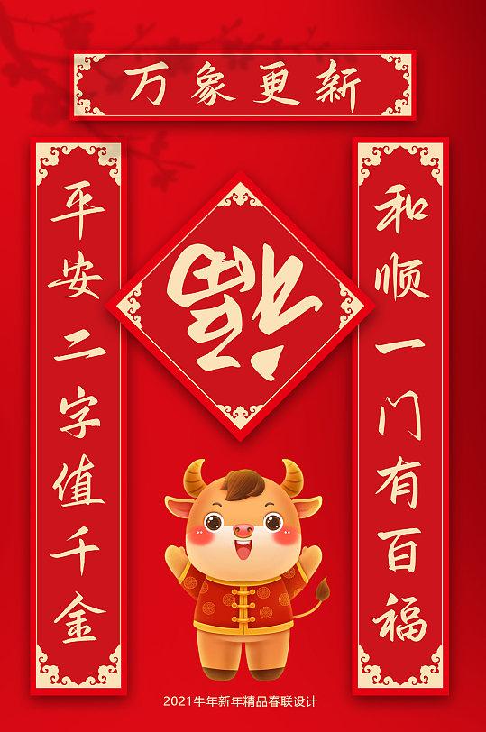 2021新年春节牛年对联门联春联贴纸-众图网