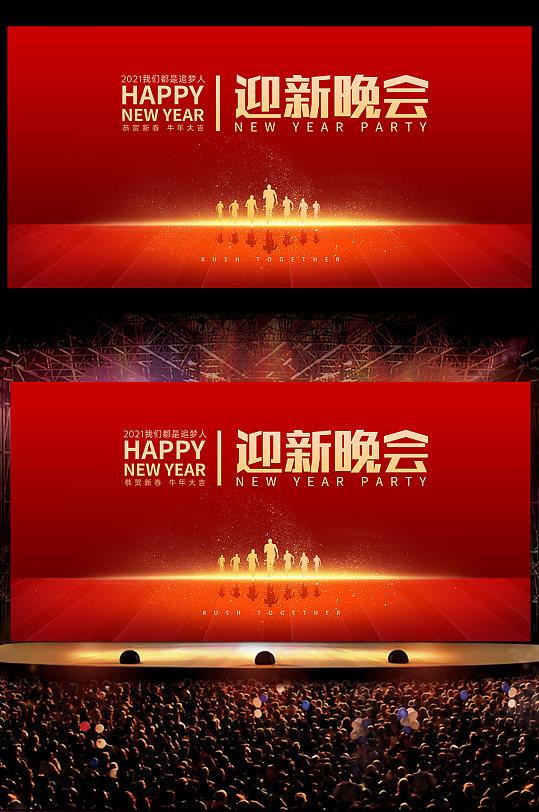 2021年红色新年跨便迎新晚会海报背景