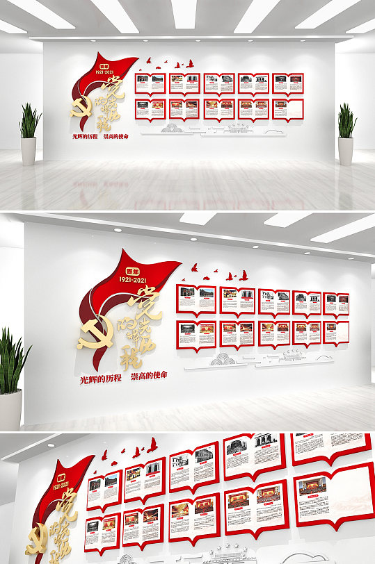 建党100周年建党一百周年大型党的光辉历程历史党建文化墙 历届全国代表大会-众图网