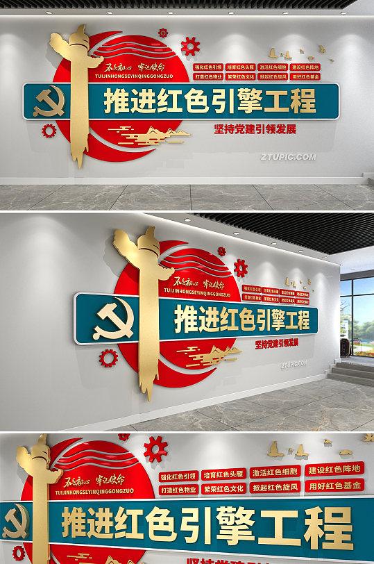 推进红色引擎工程党建文化墙