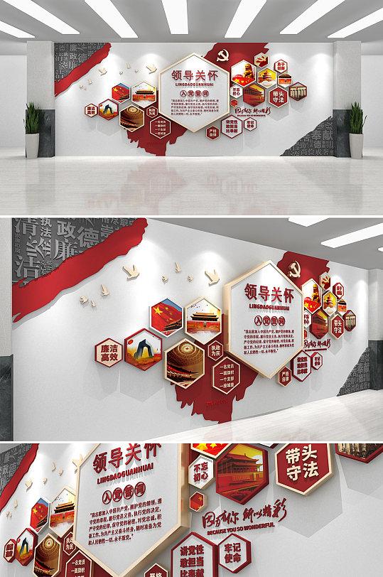 中式领导关怀文化墙党建文化墙
