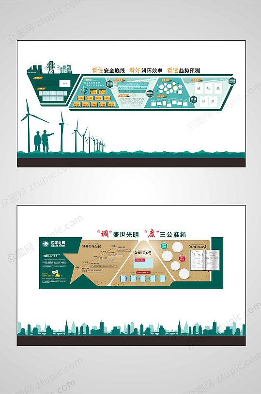 供电局国家电网变电站班组文化墙创意设计效果图-众图网