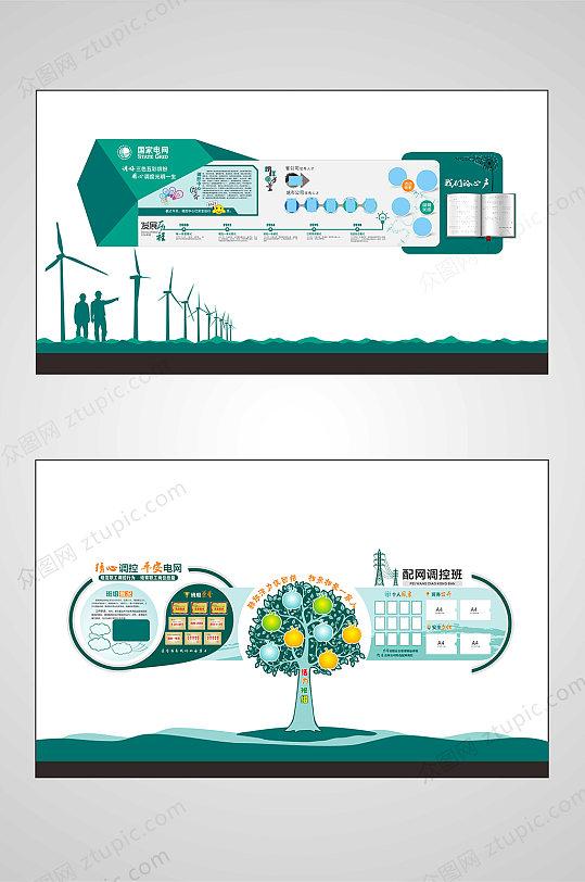 国家南方国家电网变电站班组文化墙创意设计图-众图网