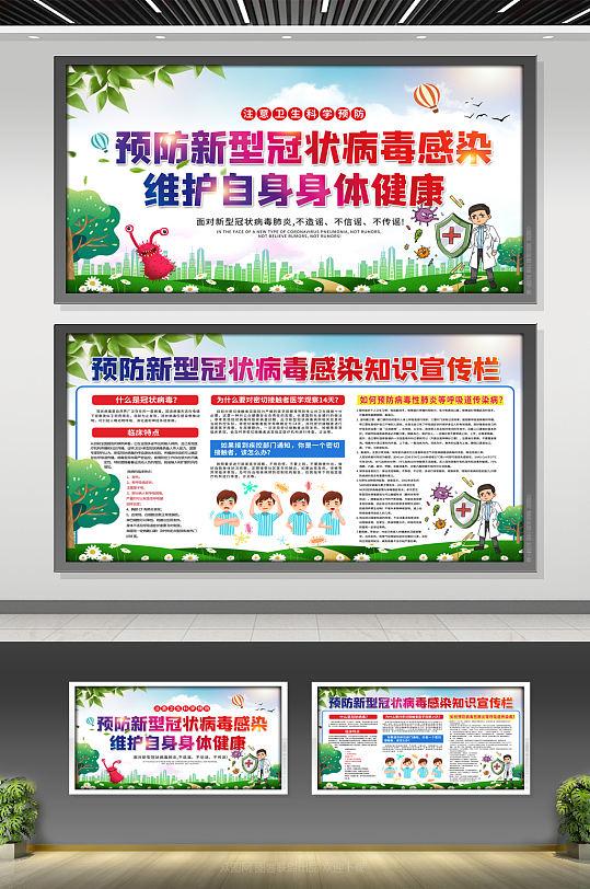 新冠肺炎防疫宣传展板-众图网