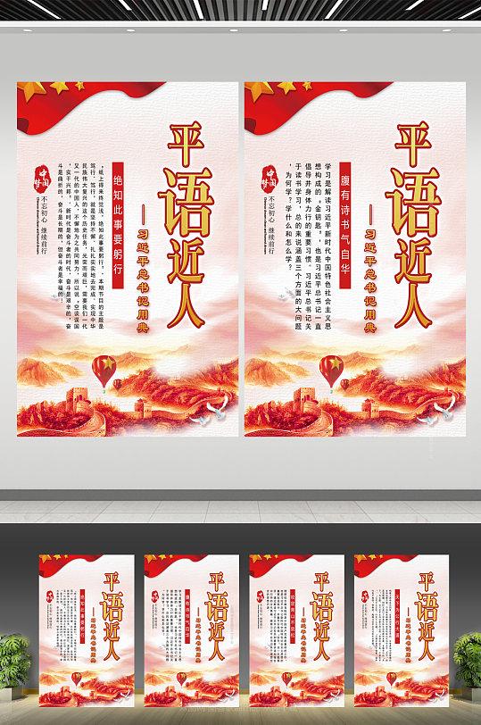 平语近人总书记经典用典宣传展板-众图网